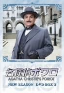 名探偵ポワロ ニュー・シーズン DVD-BOX 3
