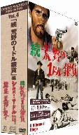 マカロニ・ウエスタン 3枚セットDVD Vol.4~「続・荒野の1ドル銀貨」編 デジタル・リマスター版