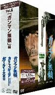 マカロニ・ウエスタン 3枚セットDVD Vol.5~「ガンマン無頼」編 デジタル・リマスター版