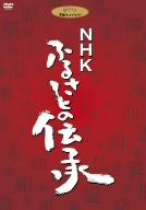NHK ふるさとの伝承 DVD-BOX