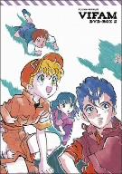 EMOTION the Best 銀河漂流バイファム DVD-BOX(2)