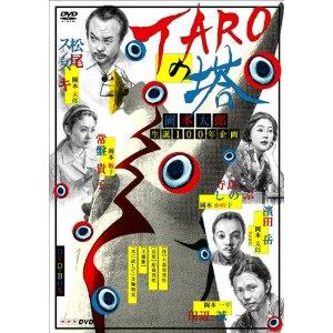 TAROの塔 BOX