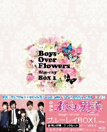 花より男子~Boys Over Flowers ブルーレイ-BOX1(Blu-ray Disc)