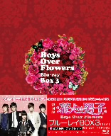 花より男子~Boys Over Flowers ブルーレイ-BOX3(Blu-ray Disc)