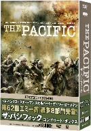 ザ・パシフィック DVD コンプリート・ボックス
