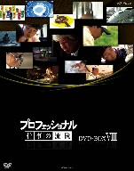 プロフェッショナル 仕事の流儀 第VIII期 DVD-BOX