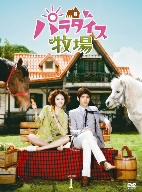 パラダイス牧場 完全版 DVD-BOX I