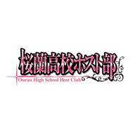 桜蘭高校ホスト部