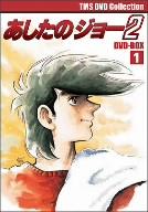 EMOTION the Best あしたのジョー2 DVD-BOX(1)