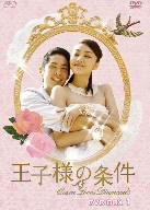 王子様の条件~Queen Loves Diamonds~DVD-BOX1