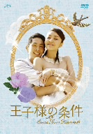 王子様の条件~Queen Loves Diamonds~DVD-BOX2