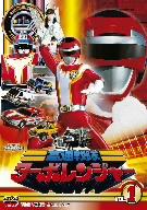 スーパー戦隊シリーズ 高速戦隊ターボレンジャー Vol.1