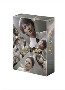 聖なる怪物たち Blu-ray BOX(Blu-ray Disc)