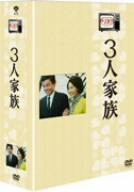木下惠介生誕100年 木下恵介アワー 3人家族 DVD-BOX
