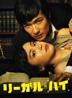 リーガル・ハイ Blu-ray BOX(Blu-ray Disc)