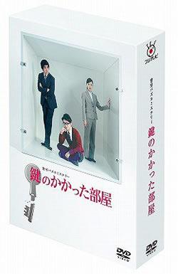 鍵のかかった部屋 DVD-BOX