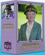アガサ・クリスティーのミス・マープル DVD-BOX4