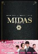 マイダス DVD-BOX1