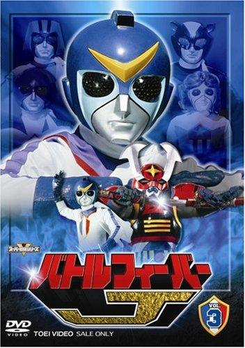 スーパー戦隊シリーズ バトルフィーバーJ VOL.3