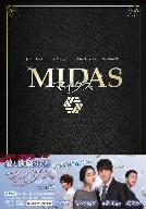 マイダス DVD-BOX2
