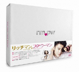 リッチマン,プアウーマン DVD-BOX