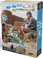 北山宏光/J'J Kis-My-Ft2 北山宏光 ひとりぼっち インド横断 バックパックの旅 Blu-ray BOX-ディレクターズカット・エディション-(Blu-ray Disc)