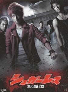 シュガーレス DVD-BOX(初回生産限定豪華版)
