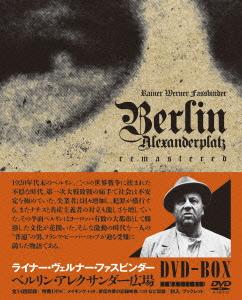 ベルリン・アレクサンダー広場 DVD-BOX