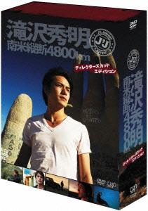 滝沢秀明/J'J 滝沢秀明 南米縦断4800km DVD-BOX-ディレクターズカット・エディション-