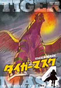 タイガーマスク DVD-COLLECTION VOL.4