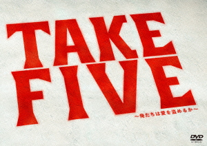 TAKE FIVE~俺たちは愛を盗めるか~DVD-BOX