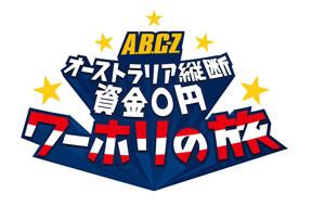 A.B.C-Z/J'J A.B.C-Z オーストラリア 縦断資金0円 ワーホリの旅 DVD-BOX-ディレクターズカット・エディション-