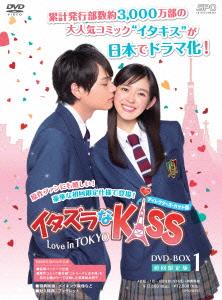イタズラなKiss~Love in TOKYO ディレクターズ・カット版 DVD-BOX2