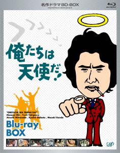 再再販 送料無料 俺たちは天使だ BD-BOX 一部予約 Blu-ray Disc