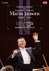 ヤンソンス/ベートーヴェン:交響曲全曲演奏会DVD-BOX