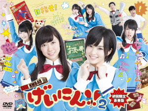 NMB48/NMB48 げいにん!!2 DVD-BOX(初回限定豪華版)