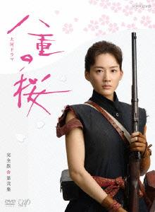 八重の桜 完全版 第弐集 DVD-BOX