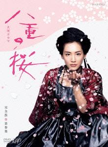 八重の桜 完全版 第参集 DVD-BOX