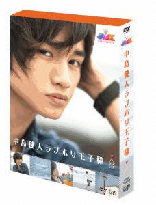 中島健人/JMK 中島健人ラブホリ王子様 DVD-BOX