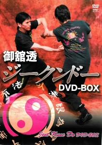 御舘透/御舘透 ジークンドー DVD-BOX
