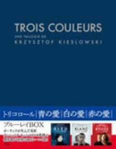 トリコロール ブルーレイBOX(Blu-ray Disc)