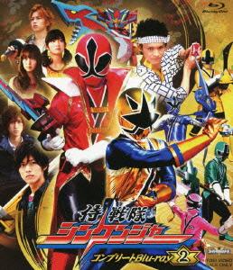 スーパー戦隊シリーズ 侍戦隊シンケンジャー コンプリートBlu-ray2(Blu-ray Disc)