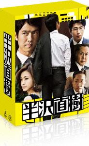 半沢直樹-ディレクターズカット版-Blu-ray BOX(Blu-ray Disc)