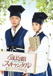 トキメキ☆成均館スキャンダル ディレクターズカット版 DVD-BOX1