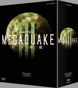 NHKスペシャル MEGAQUAKE III 巨大地震 DVD-BOX