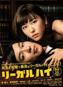 リーガルハイ 2ndシーズン 完全版 Blu-ray BOX(Blu-ray Disc)