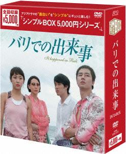 バリでの出来事 韓流10周年特別企画DVD-BOX