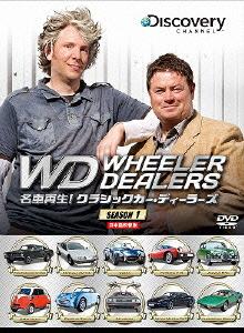 /名車再生!クラシックカー・ディーラーズ DVD-BOX