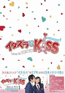 イタズラなKiss~Love in TOKYO ディレクターズ・カット版 ブルーレイBOX1(Blu-ray Disc)