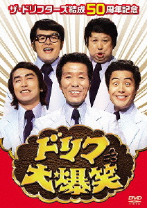 ドリフターズ/ザ・ドリフターズ結成50周年記念 ドリフ大爆笑 DVD-BOX